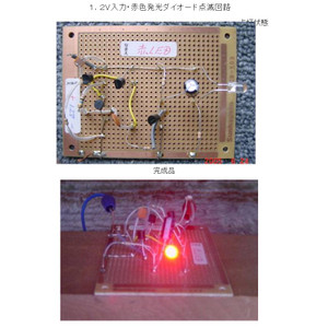 20050625_led_tenmetu